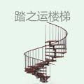 踏之运楼梯