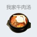 我家牛肉汤
