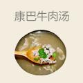康巴牛肉汤