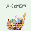保龙仓超市