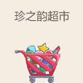 珍之韵超市