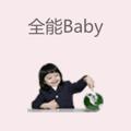 全能Baby
