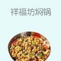 祥福坊焖锅