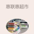 惠联惠超市