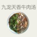 九龙天香牛肉汤