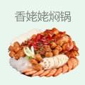 香姥姥焖锅