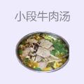 小段牛肉汤