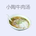 小陶牛肉汤