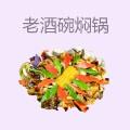 老酒碗焖锅