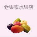老果农水果店