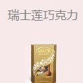瑞士莲巧克力
