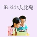 iB kids艾,