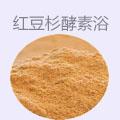 红豆杉酵素浴