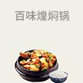 百味煌焖锅