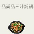 品尚品三汁焖锅