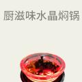 厨滋味水晶焖锅