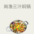 尚渔三汁焖锅