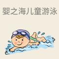 婴之海儿童游泳会所