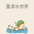 童漾水世界游泳馆