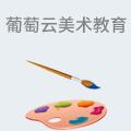 葡萄云美术教育