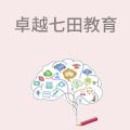 卓越七田国际教育