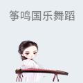 筝鸣国乐舞蹈培训