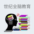 世纪全脑教育