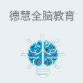 德慧全脑教育