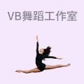 VB舞蹈工作室