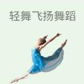 轻舞飞扬舞蹈